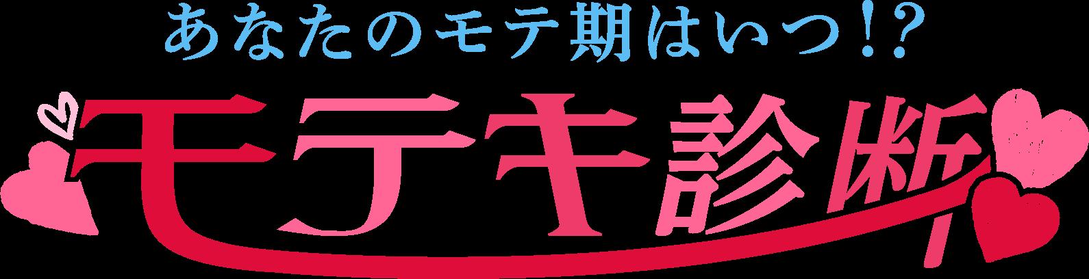 ○○系診断